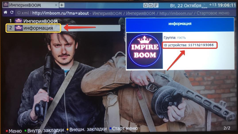 Плейлисты ForkPlayer или как смотреть 4К на Смарт ТВ