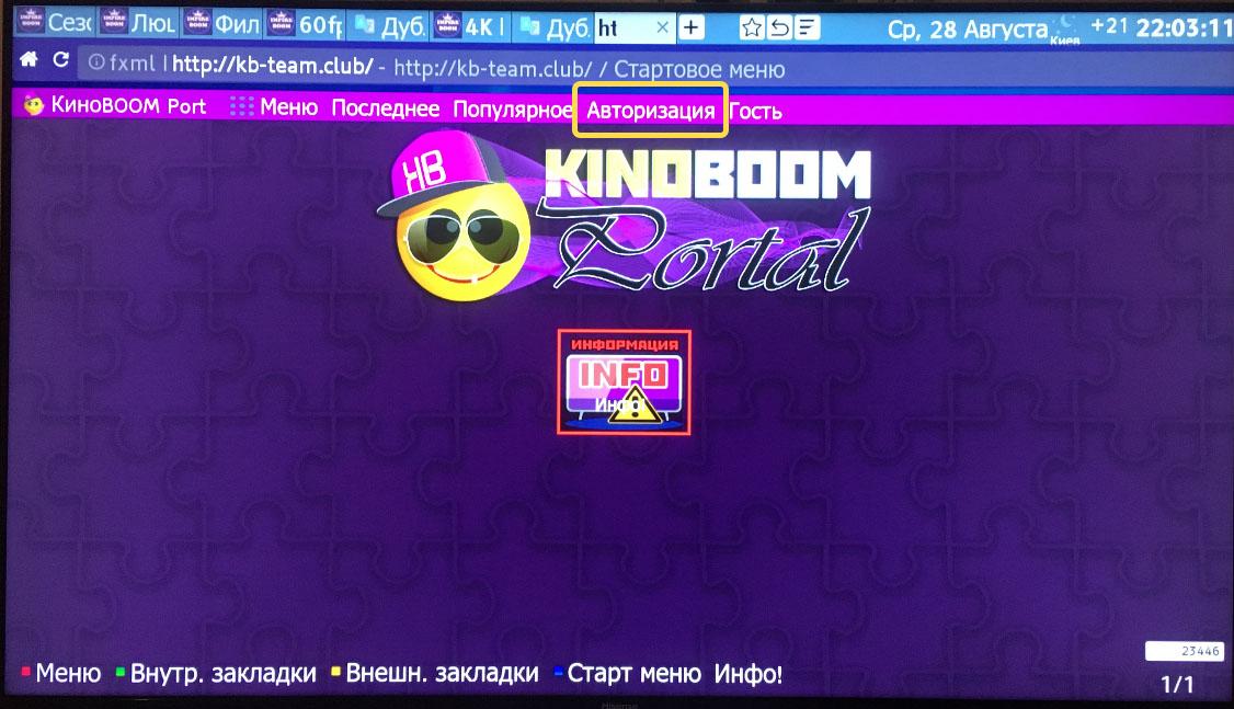 ForkPlayer KinoBOOM авторизация