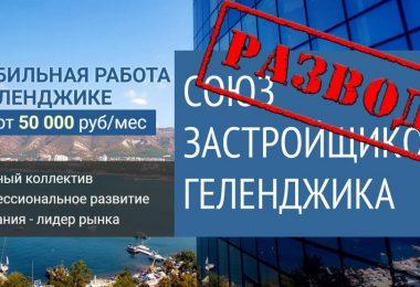 Союз Застройщиков Геленджика - Развод или нет?