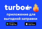 Turbo - приложение для выгодной заправки