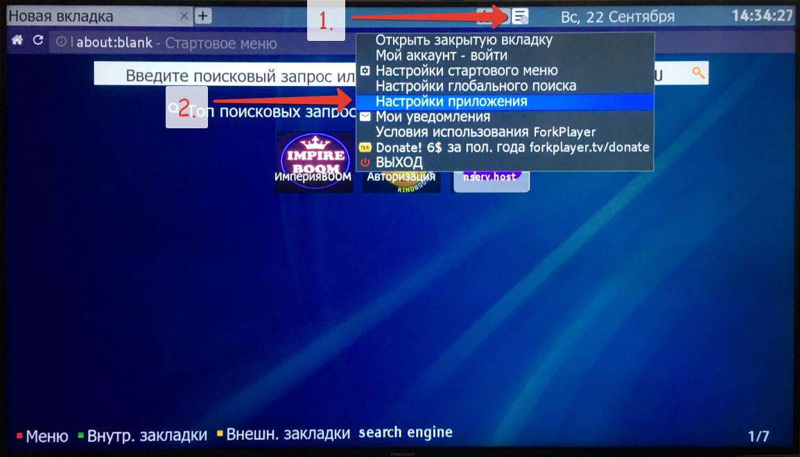 Настройка ForkPlayer для Торрент ТВ