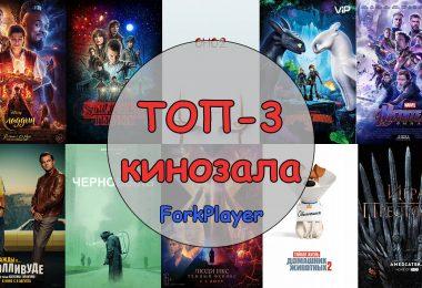 Лучшие кинозалы ForkPlayer