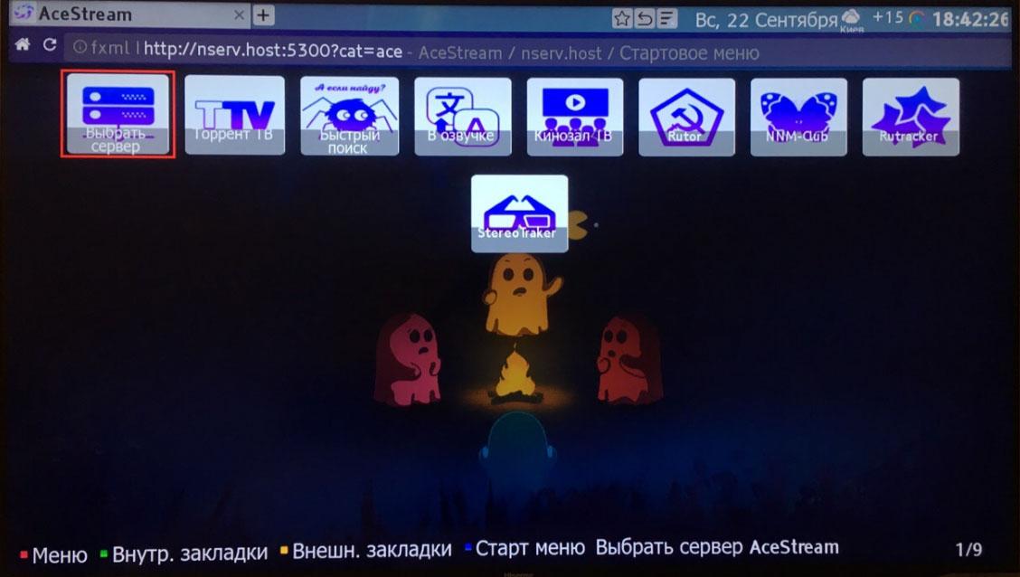 Как смотреть торренты на Смарт ТВ через ForkPlayer