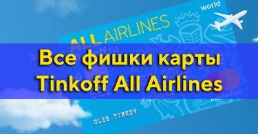 Фишки и лайфхаки кредитной карты Tinkoff All Airlines