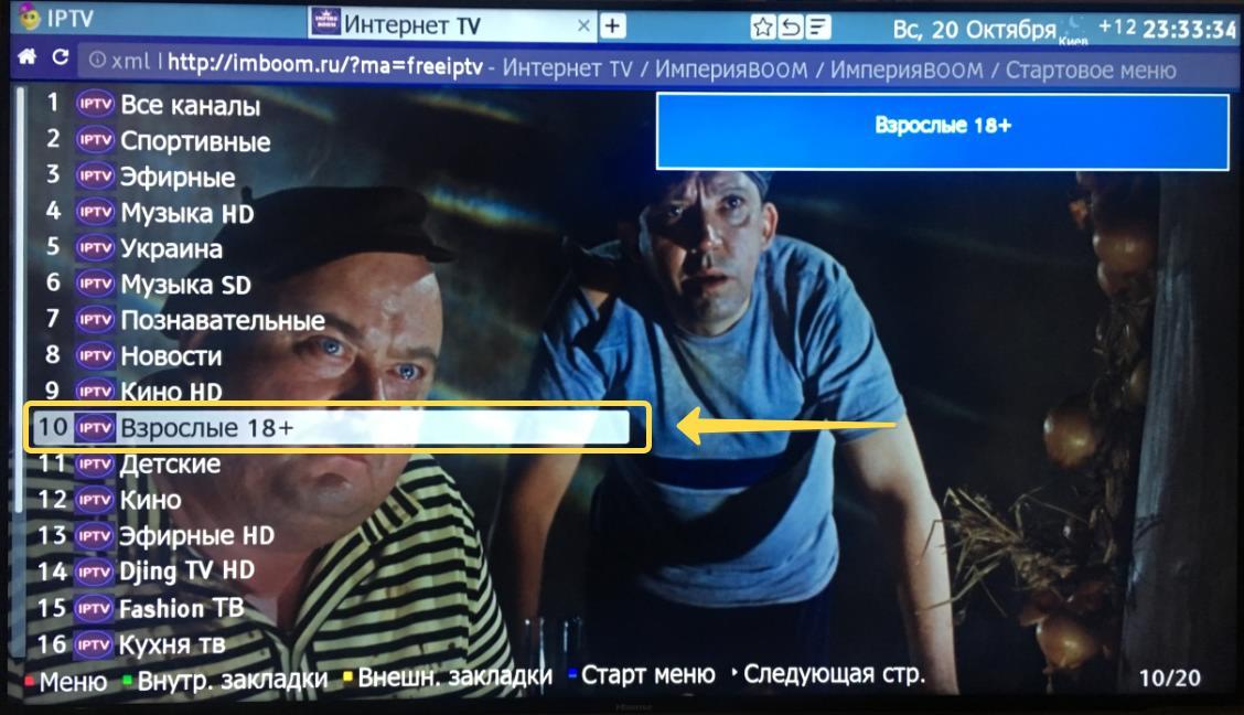IPTV канал для взрослых 18+ в ИмперияBOOM