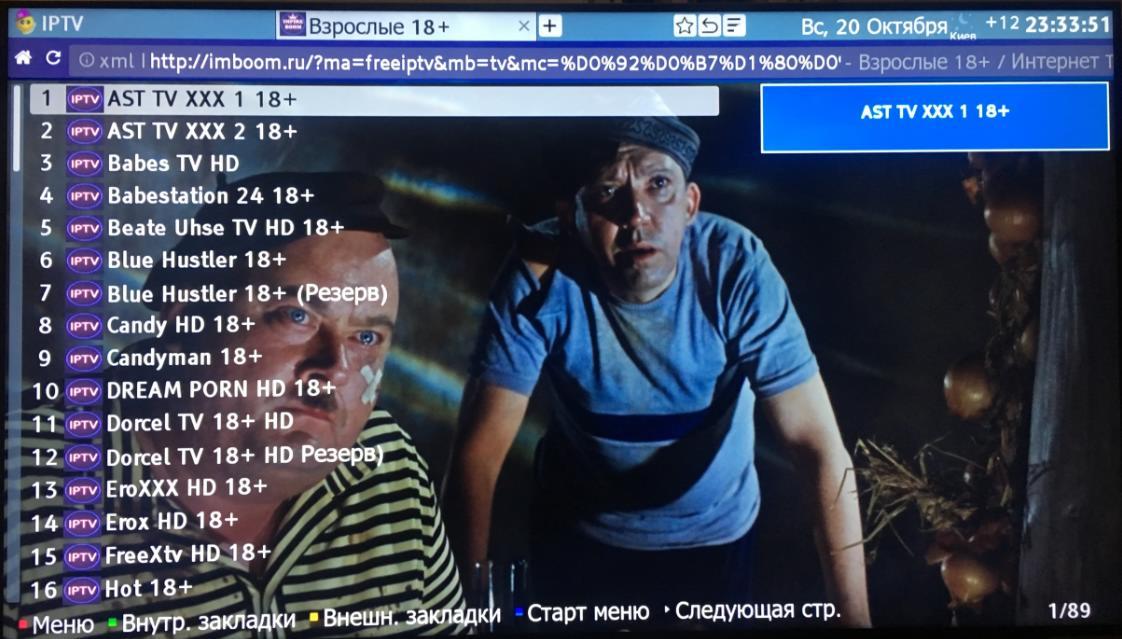 Множество каналов 18+ в плейлисте ИмперияБУМ