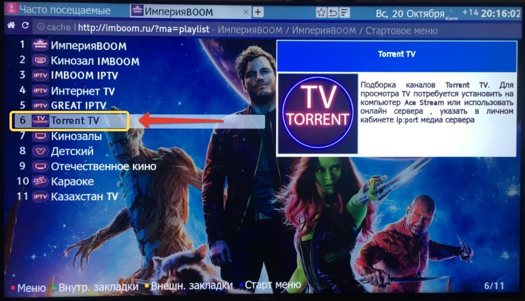 Торрент ТВ в плейлисте ИмперияBOOM