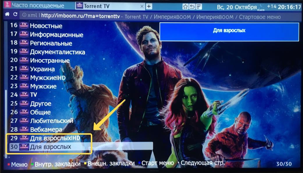 Каналы для взрослых в Торрент ТВ