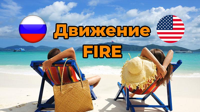 Движение FIRE в России и Америке