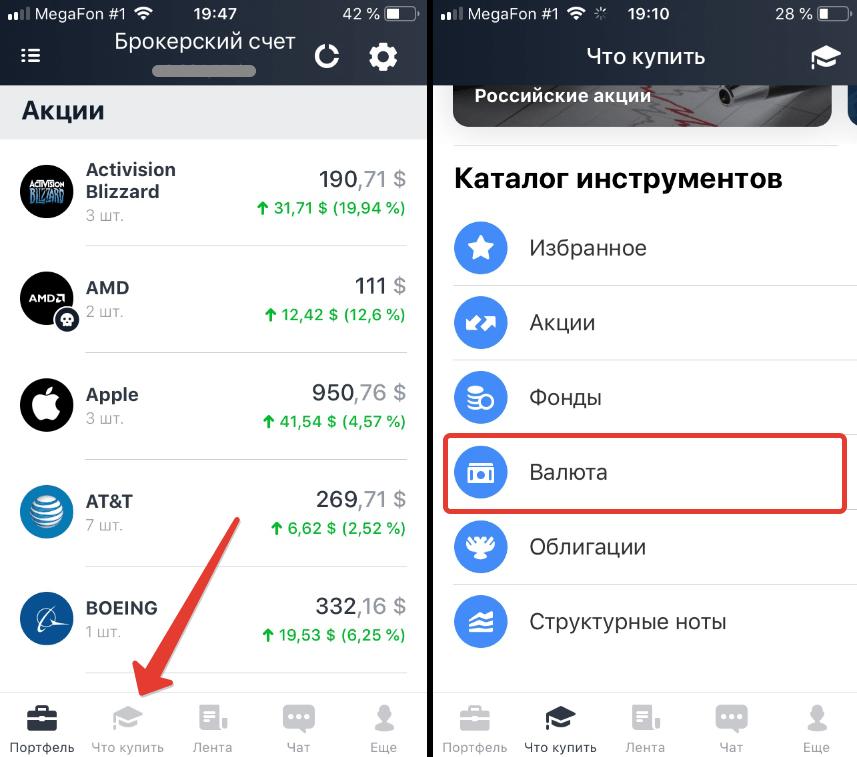 Покупка валюты через Тинькофф